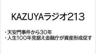 【KAZUYAラジオ213】天安門事件から30年