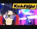 【キックフライト先行プレイ】俺が先に飛ぶ!!【実況】第6話