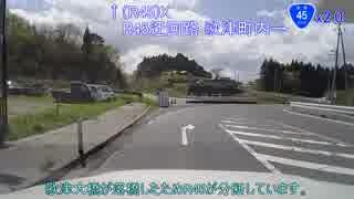 【車載動画】国道45号part19