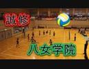 第83位:誠修VS八女学院!!2019福岡高校バレー女子3位決定戦!!第1セット!!