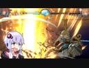 【GBVS】タケノコにょっきを信じるGRAN BLUE FANTASY  Versus【結月ゆかり実況】