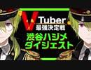VTuber最強決定戦 渋谷ハジメダイジェスト