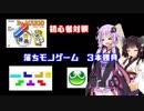 【VOICEROID実況】ゆかり達の落ちものパズル3本勝負 初心者対戦