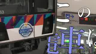 Was Seaside Line operating automatically?