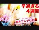 【実況?】第5回デレステ限定ガチャ決戦【ブライダルフレちゃん】