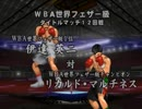 【TAS】はじめの一歩2(伊達英二 vs リカルド・マルチネス)