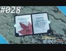 【#028】ニアたんの人が惑星ミラを探索する実況【ゼノブレイドクロス】