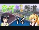【Minecraft】京町キラめき鉄道 Part-14【京町セイカ&弦巻マキ】
