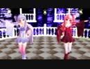 【VOICEROID】琴葉姉妹で地球最後の告白を【MMD】