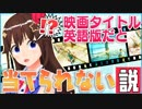【検証】超有名アニメ映画でもタイトルが英語版だと当てられない説