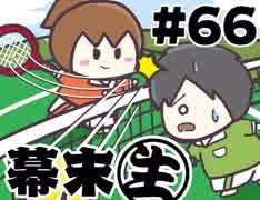 [会員専用]幕末生 第66回(マリオテニス64)