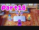 第84位:【DQ5】女子大生が自由気ままに実況プレイ!Part18
