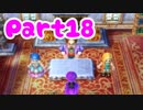 【DQ5】女子大生が自由気ままに実況プレイ!Part18