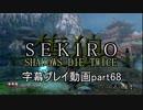 SEKIRO(隻狼) 字幕プレイ動画part68
