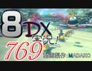 初日から始める!日刊マリオカート8DX実況プレイ769日目