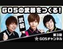 【GOALOUS5】GO5チャンネル 第3回