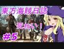 【自由な姫の海賊生活】東方海賊日誌:5日目【ゆっくり実況プレイ】