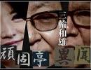 【頑固亭異聞】「1人で死んで…」と中高年のひきこもり問題[桜R1/6/4]