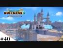【ドラクエビルダーズ2】ゆっくり島を開拓するよ part40【PS4pro】