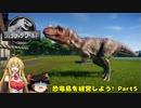 【JWE】恐竜島を経営しよう! Part5【ゆっくり&弦巻マキ実況】