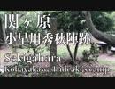 Sekigahara Mt. Matsuo / Kobayakawa Hideaki's camp|Japan Travel Guide|関ヶ原の小早川秀秋陣跡・松尾山