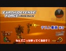 【EDF:IR】テスト動画 #3(M2 HARDEST)