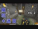【マイクラ】Minecraft〃手探り気味に世界を踏破したい実況プレイ【#6-2】
