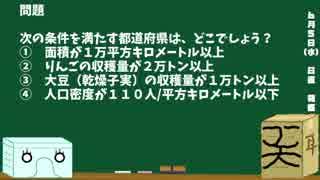 【箱盛】都道府県クイズ生活(9日目)2019年6月5日