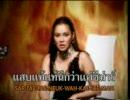 Mai Charoenpura(マイ・チャルンプラ) - A Nit Jah Ting Jux