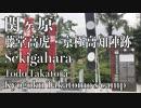 Sekigahara Todo Takatora and Kyogoku Takatomo's camp|Japan Travel Guide|関ヶ原の藤堂高虎・京極高知陣跡
