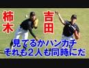 U-18 侍ジャパン 投手陣キャッチボール (2018-0831)