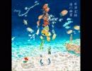海の幽霊(cover)/Ice 【歌詞付き】