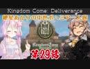 【Kingdom Come: Deliverance】紲星あかりの中世ボヘミア一人旅 第29話【VOICEROID実況】