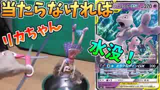 【ポケモンカード】ミュウツー&ミュウが当たらなければ、リカちゃんが水の中へ落ちるミラクルツイン開封
