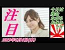 4-A 桜井誠、オレンジラジオ  失政 ~菜々子の独り言 2019年6月5日(水)