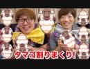 【うまれて!〇ンコ オ〇ニ♡】タマゴ4545個割りまくりバトル!