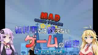 【VOICEROID解説】教科書では教えないゲームの歴史 #いちじかんめ【Mad Games Tycoon】