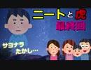 第36位:ニートと虎【最終回】
