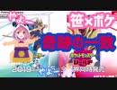 ポケモン剣盾発売日決定!リゼ「11/15って..」笹木「なんかあった?」