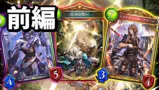 【シャドバ新カード】紫電の黒豹とミストデューク・アゾードによって最強になった『兵士の誓いロイヤル』 前篇