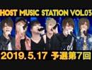 ホストミュージックステーションVol.3  SPRING 予選第7回 名古屋ホストのカラオケ歌上手No.1を決める