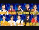 ホストミュージックステーションVol.3  SPRING 予選第8回 名古屋ホストのカラオケ歌上手No.1を決める