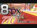 初日から始める!日刊マリオカート8DX実況プレイ770日目