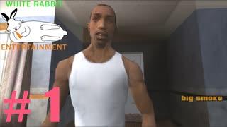 上級国民の「Grand Theft Auto: San Andreas」 #1