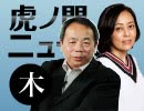 【DHC】2019/6/6(木) 有本香×石平×居島一平【虎ノ門ニュース】