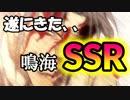 からくりサーカス 最強SSRを遂にひきあてた!?からくりサーカス 〜Larmes d'un Clown〜実況その3
