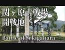 関ヶ原古戦場・開戦地|Battle of Sekigahara|Japan Travel Guide