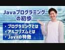 【Javaプログラミング入門 #1】Javaプログラミングの初歩(プログラミングとは:アルゴリズムとは:Javaの特徴) ※1.5倍速での再生を推奨