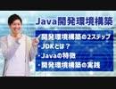 【Javaプログラミング入門 #2】Java開発環境構築(開発環境構築の2ステップ:JDKとは?:Javaの特徴:開発環境構築の実践) ※1.5倍速での再生を推奨
