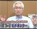 【西田昌司】反対論者こそ曲学阿世だ、MMTは理論というよりは事実である![桜R1/6/6]